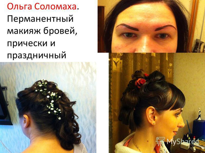 Ольга Соломаха. Перманентный макияж бровей, прически и праздничный макияж.