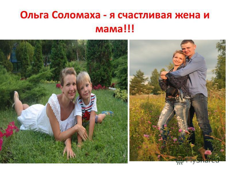 Ольга Соломаха - я счастливая жена и мама!!!