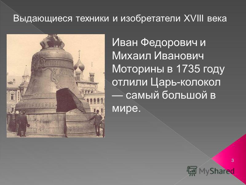 3 Иван Федорович и Михаил Иванович Моторины в 1735 году отлили Царь-колокол самый большой в мире.