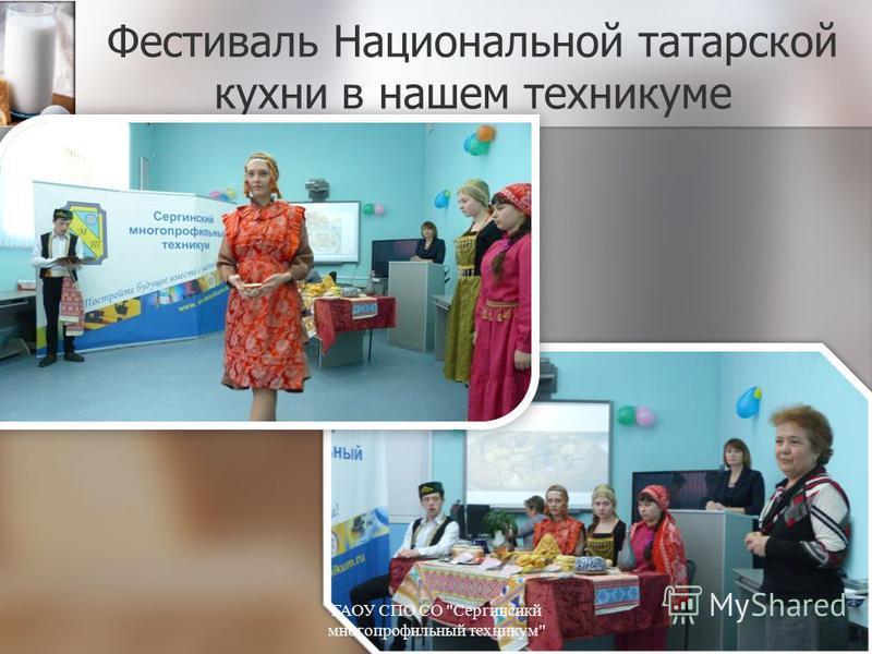 Фестиваль Национальной татарской кухни в нашем техникуме ГАОУ СПО СО Сергинсикй многопрофильный техникум