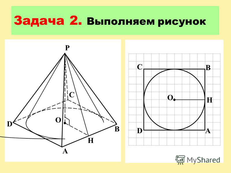 Задача 2. Выполняем рисунок A D B C P O H O DA B C H