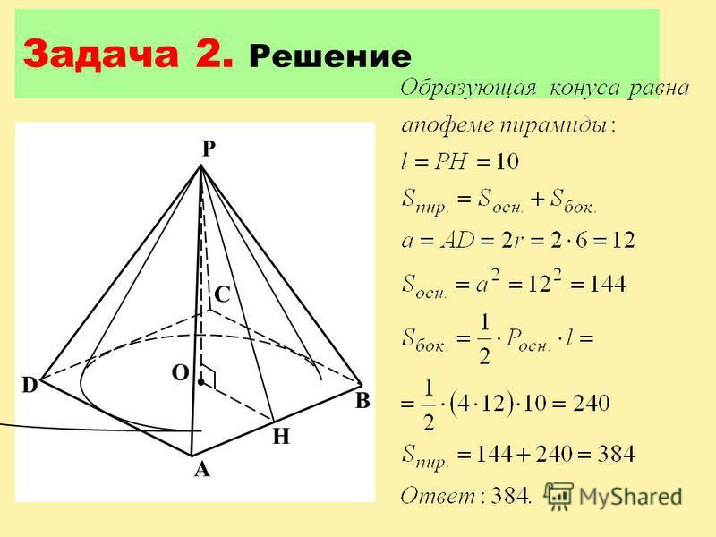 A D B C P O H Задача 2. Решение