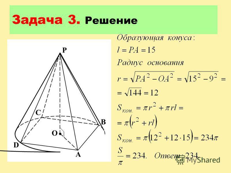 O A B C D P Задача 3. Решение