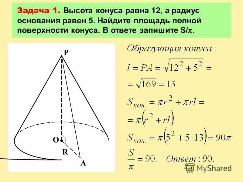 Задача 1. Высота конуса равна 12, а радиус основания равен 5. Найдите площадь полной поверхности конуса. В ответе запишите S/ π. O A P R