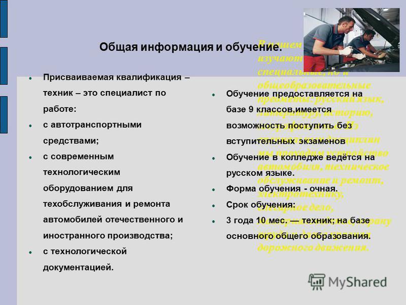 В нашем колледже изучают не только специальные, но и общеобразовательные предметы: русский язык, литературу, историю, географию и т.д. Из специальных дисциплин мы проходим устройство автомобиля, техническое обслуживание и ремонт, электротехнику, слес