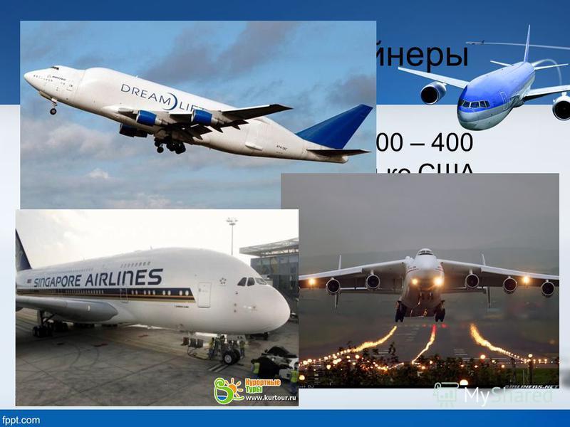 Крупные авиалайнеры Крупные авиалайнеры на 100 – 400 пассажиров выпускают только США, объединенная фирма ведущих государств Западной Европы – «Эйрбас», а также некоторые из государств СНГ (Россия, Узбекистан).