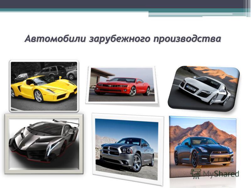 Автомобили зарубежного производства