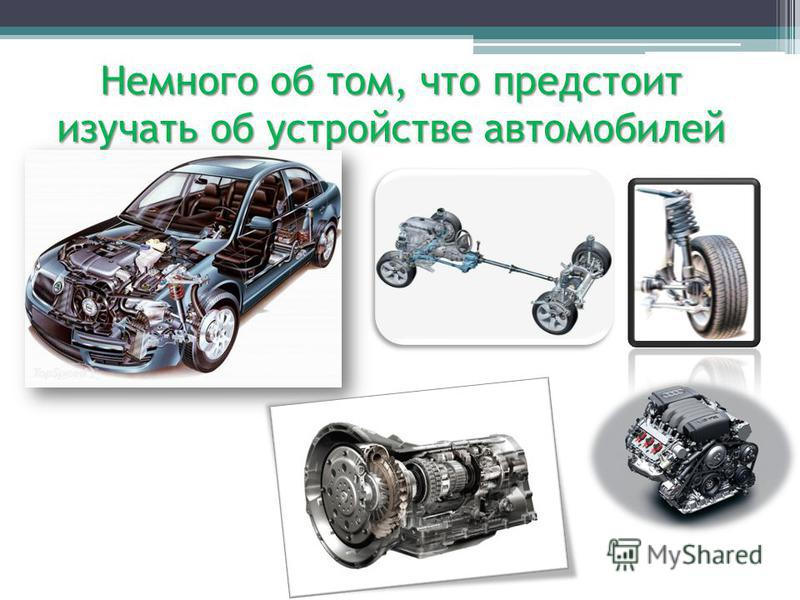 Немного об том, что предстоит изучать об устройстве автомобилей