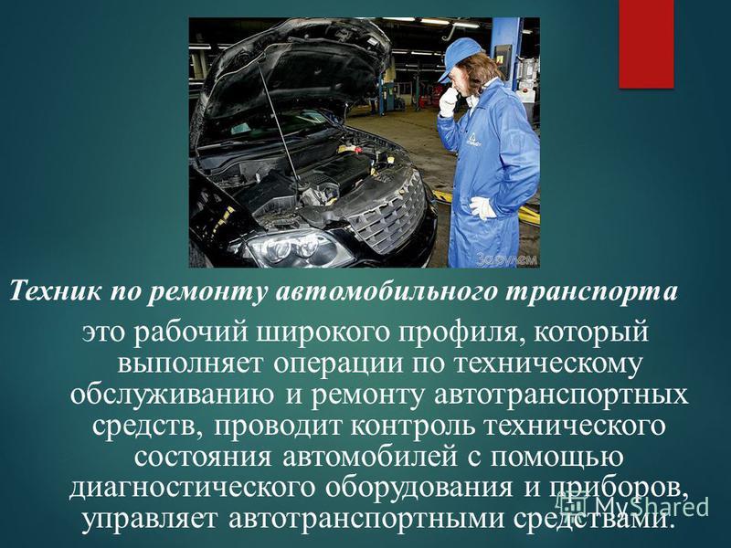 Шпаргалка техническое обслуживание и ремонт автомобильного транспорта