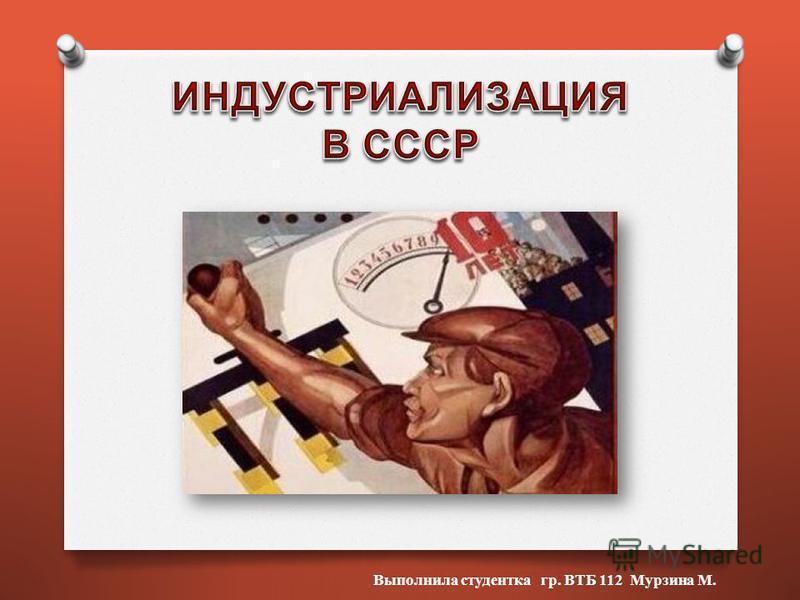 Выполнила студентка гр. ВТБ 112 Мурзина М.