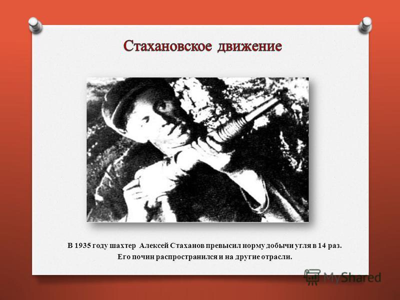 В 1935 году шахтер Алексей Стаханов превысил норму добычи угля в 14 раз. Его почин распространился и на другие отрасли.