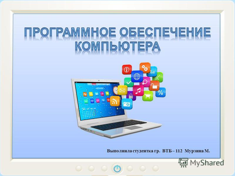 Выполнила студентка гр. ВТБ – 112 Мурзина М.