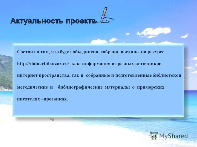 Состоит в том, что будет объединена, собрана воедино на ресурсе http://dalnerbib.ucoz.ru/ как информация из разных источников интернет пространства, так и собранные и подготовленные библиотекой методические и библиографические материалы о приморских