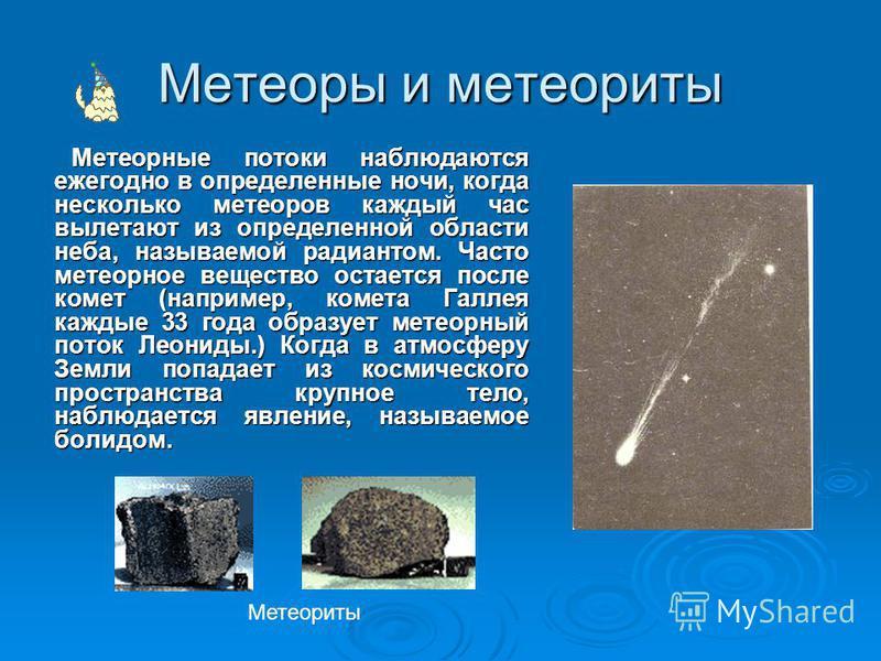 Малые тела Солнечной системы Часть вещества допланетного облака, которая осталась после образования больших планет, продолжает обращаться вокруг Солнца в виде тел меньшего размера – астероидов и комет