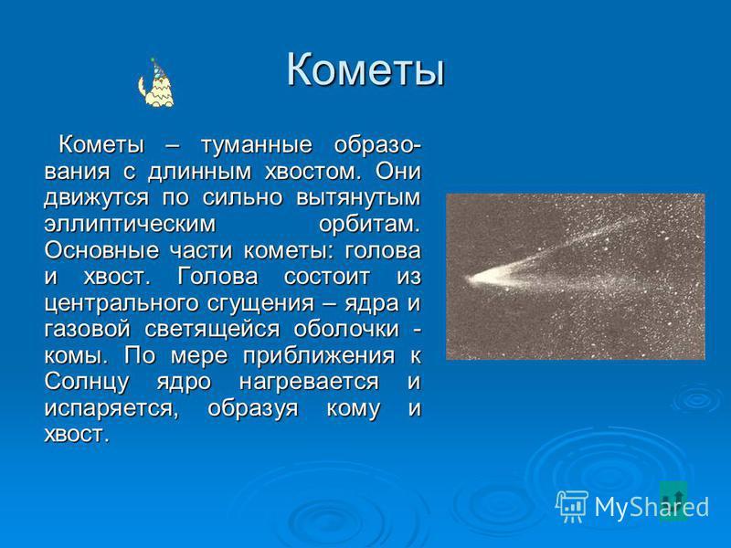 Метеоры и метеориты Метеорные потоки наблюдаются ежегодно в определенные ночи, когда несколько метеоров каждый час вылетают из определенной области неба, называемой радиантом. Часто метеорное вещество остается после комет (например, комета Галлея каж