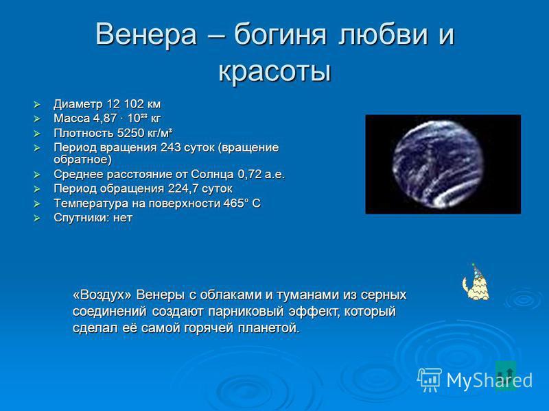 Меркурий – бог торговли Диаметр 4878 км Диаметр 4878 км Масса 3,28· 10 ²³ кг Масса 3,28· 10 ²³ кг Плотность 5500 кг/м ³ Плотность 5500 кг/м ³ Период вращения 58,7 суток Период вращения 58,7 суток Среднее расстояние от Солнца 0,39 а.е. Среднее расстоя