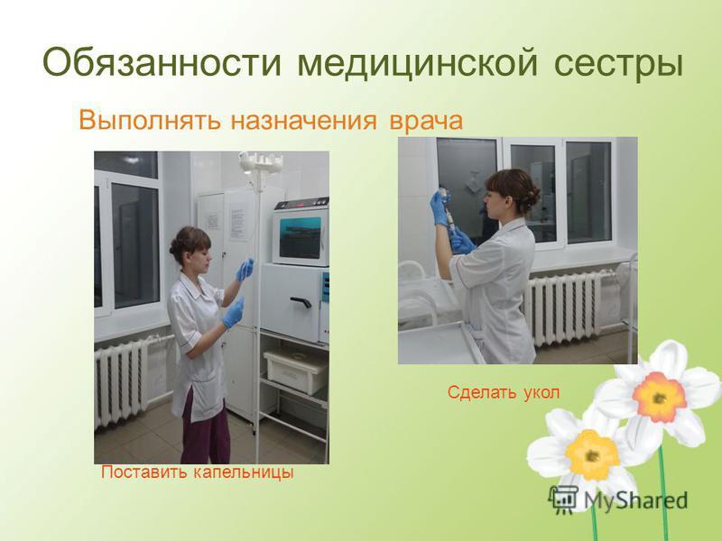 Обязанности медицинской сестры Поставить капельницы Сделать укол Выполнять назначения врача