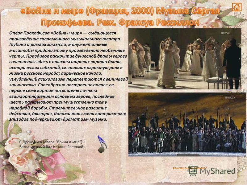 Опера Прокофьева «Война и мир» выдающееся произведение современного музыкального театра. Глубина и размах замысла, монументальные масштабы придали этому произведению необычные черты. Правдивое раскрытие душевной драмы героев сочетается здесь с показо