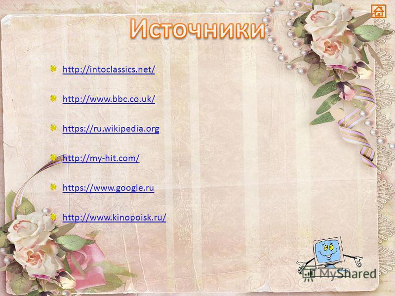 http://intoclassics.net/ http://www.bbc.co.uk/ https://ru.wikipedia.org http://my-hit.com/ https://www.google.ru http://www.kinopoisk.ru/