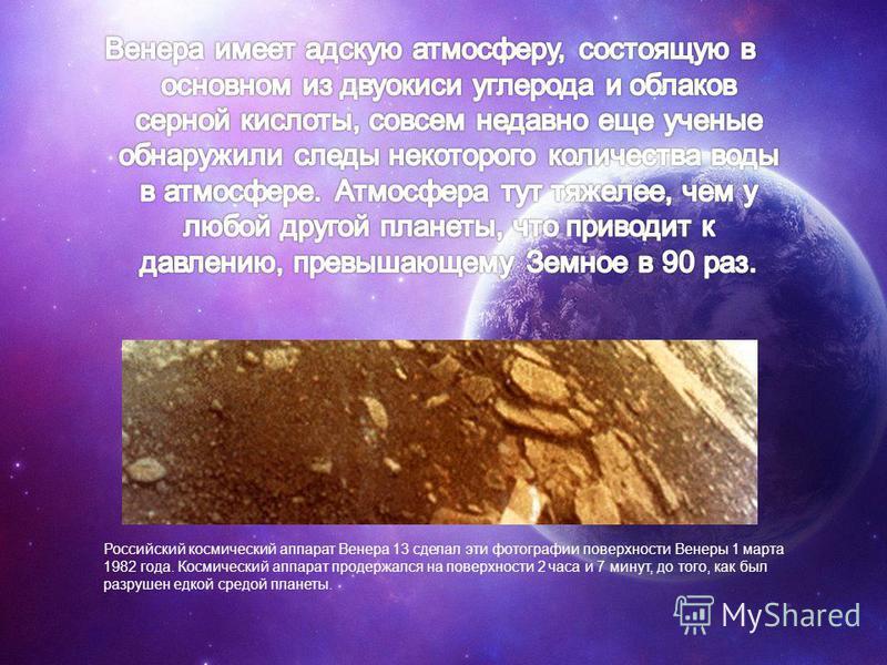 Российский космический аппарат Венера 13 сделал эти фотографии поверхности Венеры 1 марта 1982 года. Космический аппарат продержался на поверхности 2 часа и 7 минут, до того, как был разрушен едкой средой планеты.