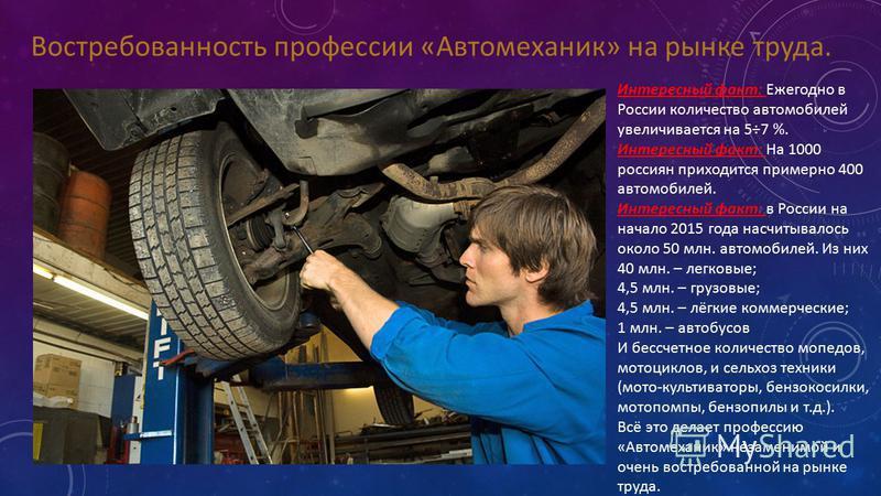 Востребованность профессии «Автомеханик» на рынке труда. Интересный факт: Ежегодно в России количество автомобилей увеличивается на 5÷7 %. Интересный факт: На 1000 россиян приходится примерно 400 автомобилей. Интересный факт: в России на начало 2015