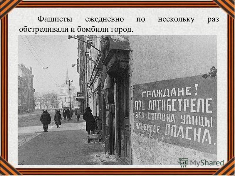 Фашисты ежедневно по нескольку раз обстреливали и бомбили город.