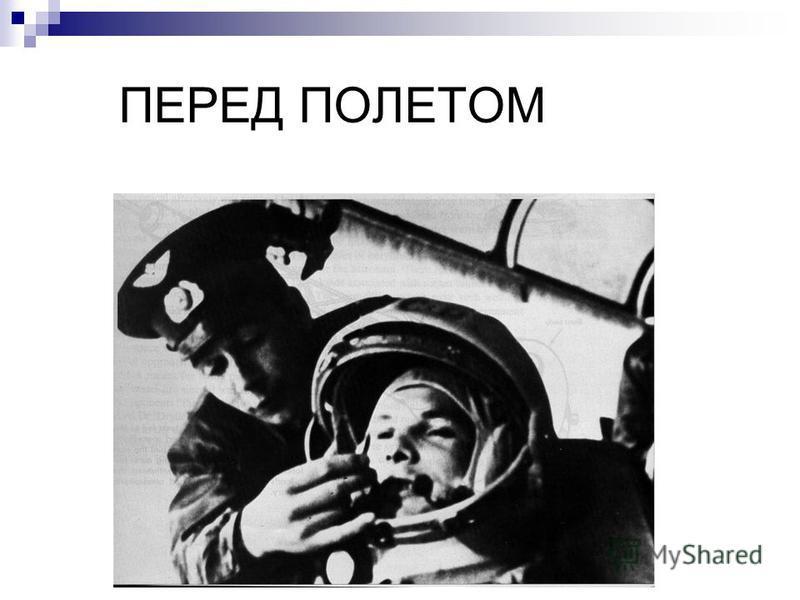 ПЕРЕД ПОЛЕТОМ