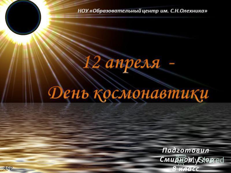 НОУ «Образовательный центр им. С.Н.Олехника» Подготовил Смирнов Егор 8 класс ASP