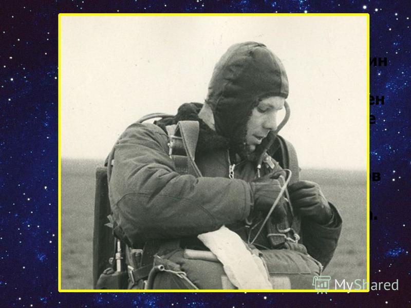 В 1955 году Гагарин был призван в армию и отправлен в Оренбург, в 1-е военно- авиационное училище лётчиков имени К. Е. Ворошилова.