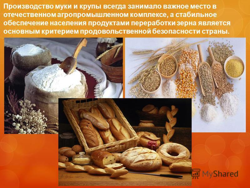Производство муки и крупы всегда занимало важное место в отечественном агропромышленном комплексе, а стабильное обеспечение населения продуктами переработки зерна является основным критерием продовольственной безопасности страны.