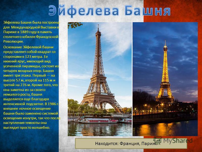 Эйфелева Башня была построена для Международной Выставки в Париже в 1889 году в память столетнего юбилея Французской Революции. Эйфелева Башня была построена для Международной Выставки в Париже в 1889 году в память столетнего юбилея Французской Револ
