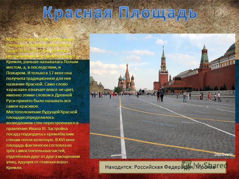 Мало кто знает о том, что Красная площадь, которая на всех этапах существования всегда являлась неотъемлемой частью Московского Кремля, раньше называлась Полым местом, а, в последствии, и Пожаром. И только в 17 веке она получила традиционное для нее