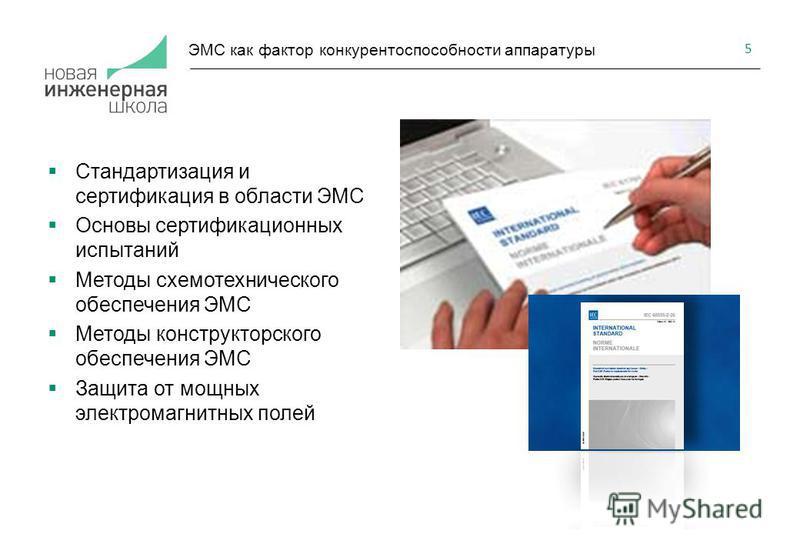 5 ЭМС как фактор конкурентоспособности аппаратуры Стандартизация и сертификация в области ЭМС Основы сертификационных испытаний Методы схемотехнического обеспечения ЭМС Методы конструкторского обеспечения ЭМС Защита от мощных электромагнитных полей