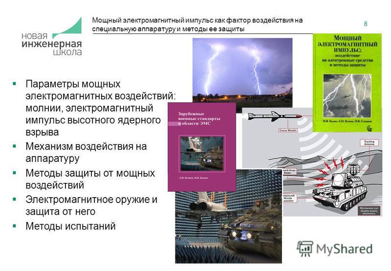 8 Мощный электромагнитный импульс как фактор воздействия на специальную аппаратуру и методы ее защиты Параметры мощных электромагнитных воздействий: молнии, электромагнитный импульс высотного ядерного взрыва Механизм воздействия на аппаратуру Методы