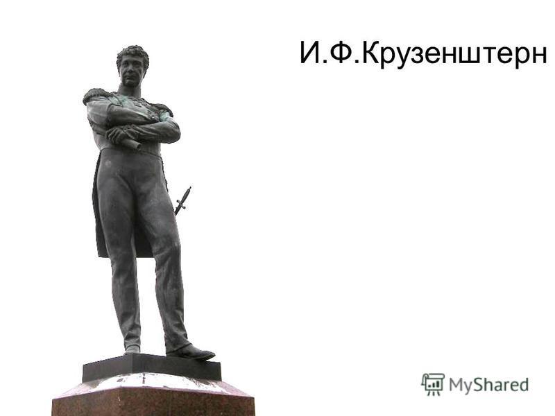 И.Ф.Крузенштерн