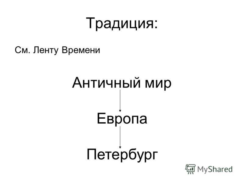 Традиция: См. Ленту Времени Античный мир Европа Петербург