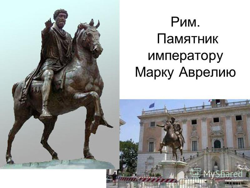 Рим. Памятник императору Марку Аврелию