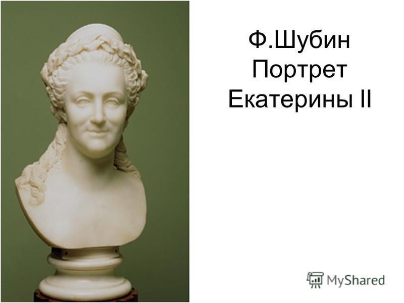 Ф.Шубин Портрет Екатерины II