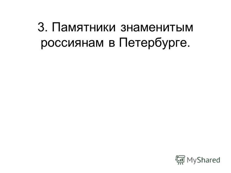 3. Памятники знаменитым россиянам в Петербурге.