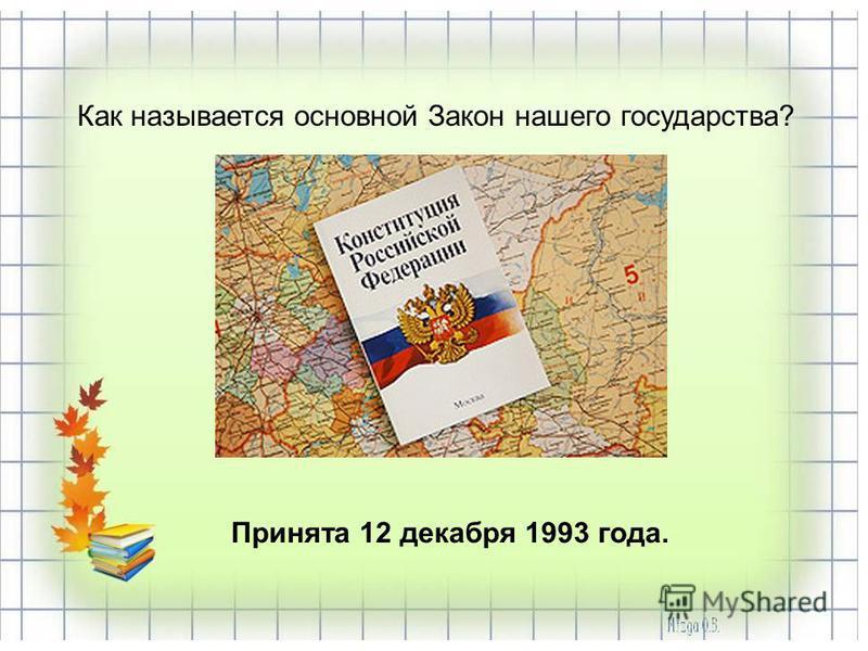 Как называется основной Закон нашего государства? Принята 12 декабря 1993 года.