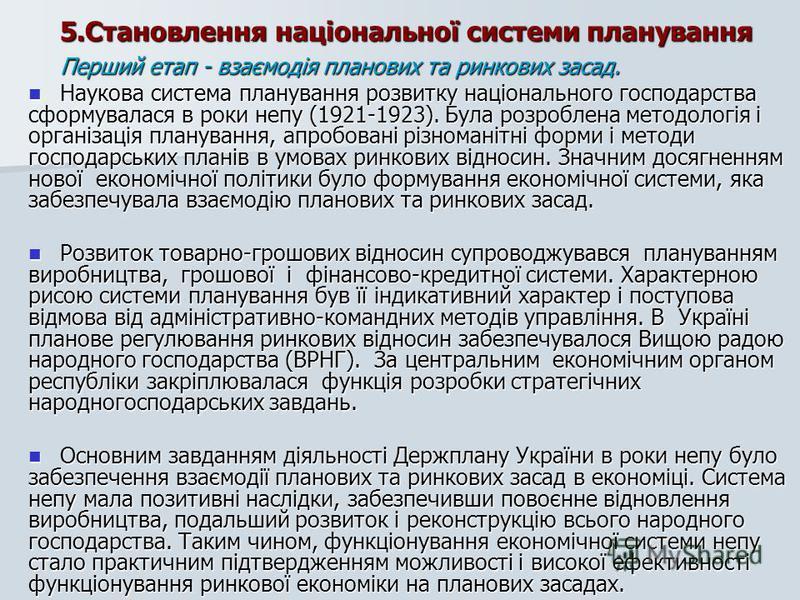 5.Становлення національної системи планування Перший етап - взаємодія планових та ринкових засад. Наукова система планування розвитку національного господарства сформувалася в роки непу (1921-1923). Була розроблена методологія і організація плануванн