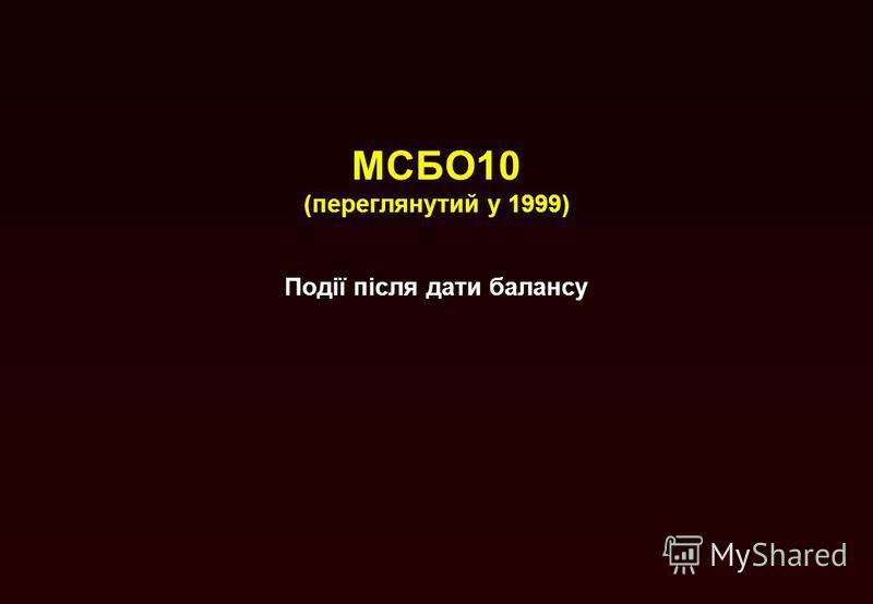 МСБО10 (переглянутий у 1999) Події після дати балансу