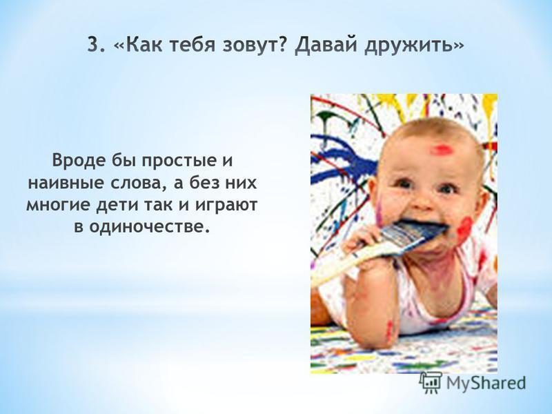 Вроде бы простые и наивные слова, а без них многие дети так и играют в одиночестве.