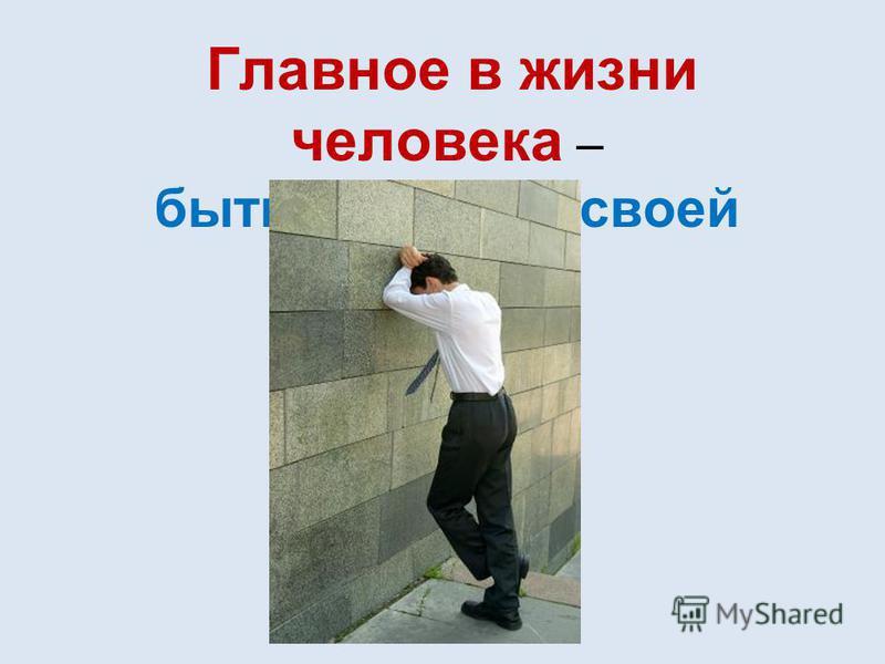 Главное в жизни человека – быть в ладу со своей совестью