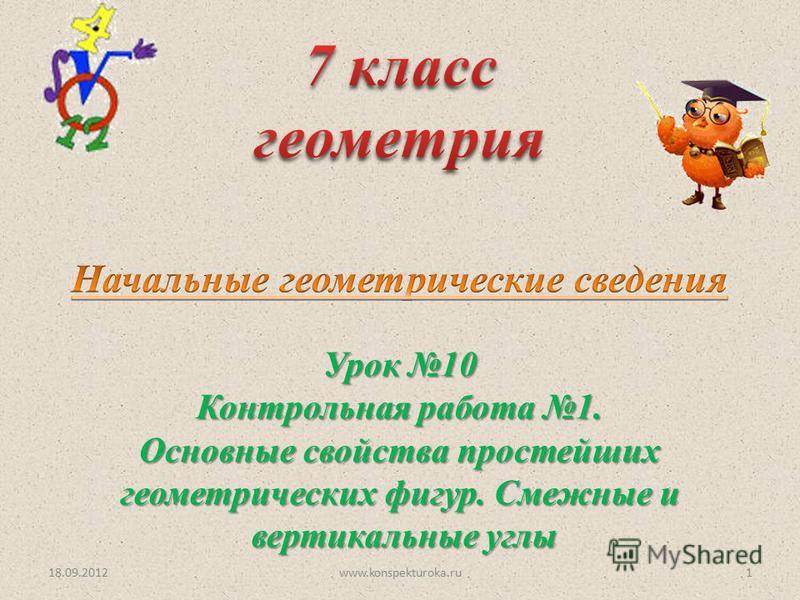 Презентация на тему Урок Контрольная работа Основные  1 Урок 10 Контрольная работа