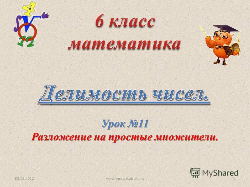 Урок 11 Разложение на простые множители. 09.05.20121www.konspekturoka.ru