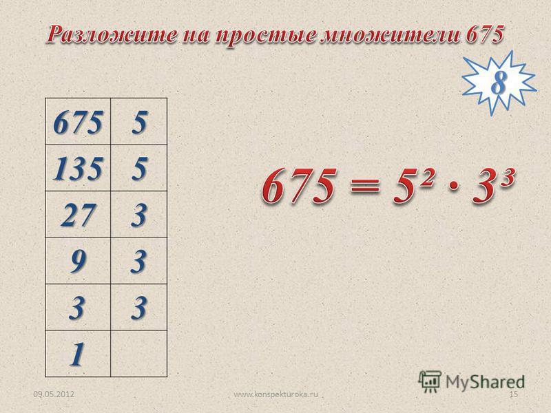 09.05.2012www.konspekturoka.ru1567551355 273 93 33 1 8