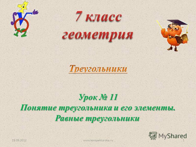 Урок 11 Понятие треугольника и его элементы. Равные треугольники 19.09.20121www.konspekturoka.ru