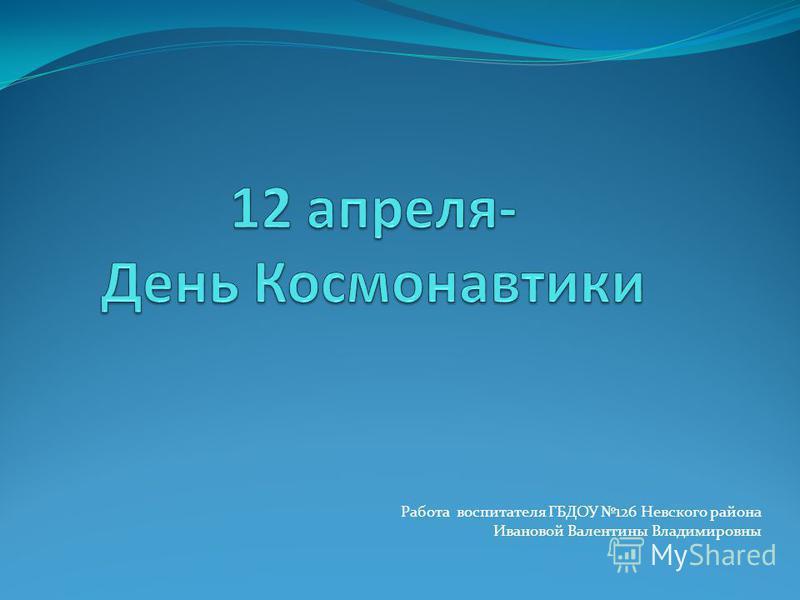 Работа воспитателя ГБДОУ 126 Невского района Ивановой Валентины Владимировны