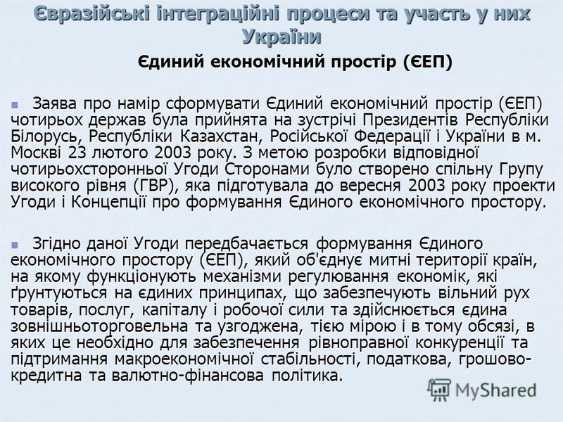 Євразійські інтеграційні процеси та участь у них України Єдиний економічний простір (ЄЕП) Заява про намір сформувати Єдиний економічний простір (ЄЕП) чотирьох держав була прийнята на зустрічі Президентів Республіки Білорусь, Республіки Казахстан, Рос